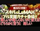 【パズドラ】【実況】スキル lvMAXフル覚醒ガチャ