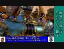 【DFFAC】戦場の空隙にはなりたくない覇王 その1【ミスリルE】