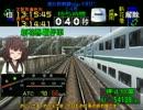 【電車でGO!】新米運転士 東北きりたん[リクエスト編その5]