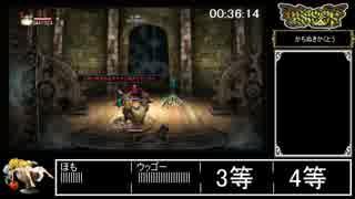 【RTA】PS3 ドラゴンズクラウン ドワーフ 1時間33分53秒 PART3/6