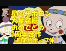 星の子ポロン生放送50回おめでとう記念合作