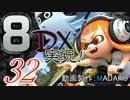 初日から始める!日刊マリオカート8DX実況プレイ32日目