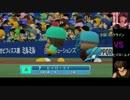 【パワプロドリームカップ】SAOvs新世紀ガンダム【50戦目】