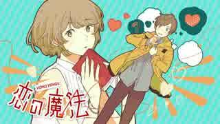 【ニコカラ】恋の魔法[西沢さんP ] (Off Vocal) ±0