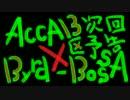 【ACCA】ニーノがBOSSAにノリノリで次回予告【MAD】