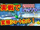 実戦で200CCビッグブルー変態ショートカット!マリオカート8DX(66)