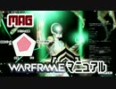 Warframeゆっくり解説はじめました MAG ver.20.3
