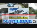 アルプス縦断1000キロ(2)