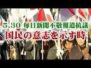【国民運動最前線へ】5.30 毎日新聞の皇室不敬報道抗議!緊急国民行動[...