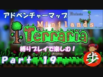 [Terraria]アドベンチャーマップを縛りプレイで楽しむ! 19[ゆっくり実況]