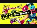 【ARMS体験会】オー↓オー↑オーオ↓オー↓オー↑オーオ↓【実況】#01
