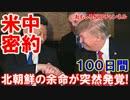 【北朝鮮の余命が突然発覚】 米中首脳の密約!リミット100日!