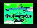 【ゆっくり実況】歩くダークソウルⅢ【Part23】