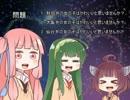 【RIMWORLD】東北きりたん秋田復興記part...