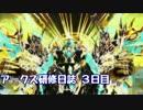 【PSO2】きりたんのアークス研修日誌3日目【きりたん&ゆっくり実況】