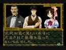 【実況】御神楽少女探偵団 初見プレイでクリアを目指す!Part12 [1-10]【PS】