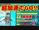 【マリオカート8DX】最高加速でレースへGO!【ゆっくり実況】