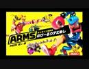 【実況】アームズ殺しのARMSオンライン体験会 Part1