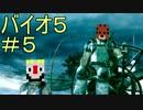 【バイオ5】サバンナハザード #5【二人実況】
