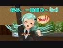 第68位:[MMD紙芝居] 短編・鈴谷とケッコンカッコカリ? 後編①