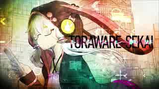 【結月ゆかり】トラワレ世界【オリジナル曲】