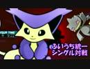 【ポケモンSM】 逆襲の「ふいうち」統一シングル実況 8【エネコロロ】