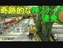 【高画質高レート】2日トップランカー対戦日記part26【マリオカート8DX】