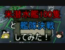 【ゆっくりHOI4】世界線ⅠPart10【枢軸日本プレイ】