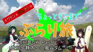 ちょっとそこまでぶらり旅 2017GW Part1『登別~静内~二風谷ダム』