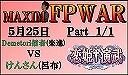 FPWAR Demetori信者(楽進) vs けんさん(呂布)  1/1