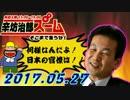【辛坊治郎】 ズームそこまで言うか! 20170527