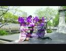 【同い年】 極楽浄土 【踊ってみた】 thumbnail