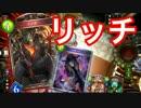 【シャドウバース】 死霊の手採用!! リッチパーティ #41