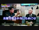 報道特注【中国侵攻シミュの結果→米軍撤退 日本分断の危機】