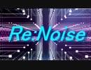 【初音ミク】Re:Noise【オリジナルPV】