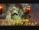 実況とはよべないゲームプレイ【のんびり冒険 ゼルダの伝説BotW】32