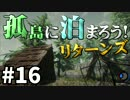 【The Forest】孤島に泊まろう!リターンズ #16【2人実況】