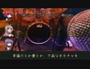 UTAU三人娘がバンドを組むようです EPISODE 4 『どうぞ、おかまいなく』