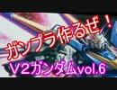 【牛さん】V2ガンダム組み立てるぜ!デザインナイフ回【vol.6】
