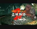 【2周目】ダークソウル2実況/盗賊物語2【初見DLC】#017
