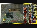 【ゆっくり実況】とりあえず石炭10万個集めるマインクラフト#67【Minecraft