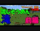 【Minecraft実況】企画編!流しそうめんが出来る滝?《前編》 【本舗】