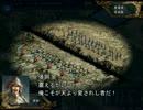 【三国志Ⅸ】異民族騒乱 第34話