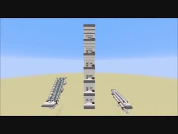 エレベーター 簡単 マイクラ