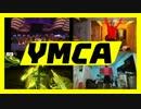 【実況】YMCAを踊りながらARMS