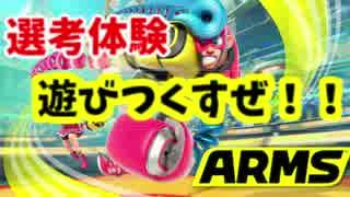 ARMS先行体験 全力での~びの~び楽しんでみた!! 1/2