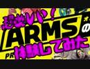 """【実況】今話題の""""ARMS""""が楽しすぎた【60fps・高画質】"""
