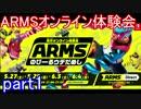 【ゆっくり実況】のびーる体験会 ARMSをプレイ! part1