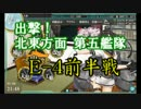 【実況】長波さんと艦これPart24【17春イベE-4甲前半戦】