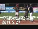 5/27 今日の見逃し三振 プロ野球2017